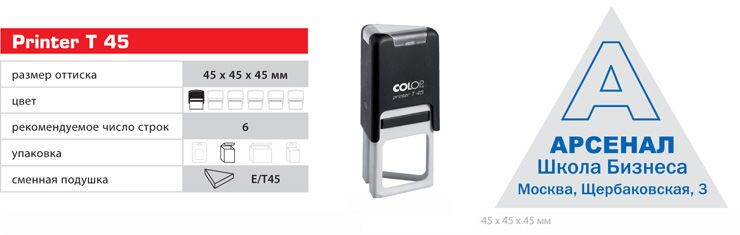 оснастка colop printer t45